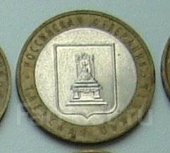 Монета России 10руб, БИМ Тверская обл. (ммд)