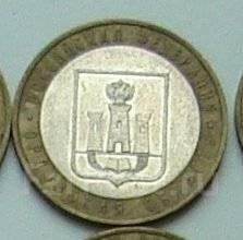 Монета России 10руб, БИМ Орловская обл. (ммд)