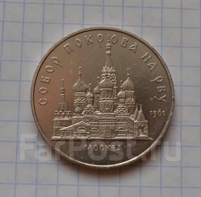 СССР 5 рублей 1989 года Собор Покрова на Рву