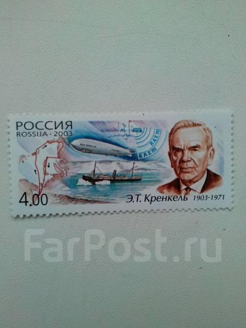 Марка России 2003г