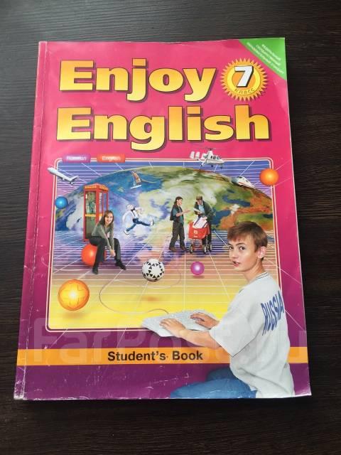 Английский язык. Класс: 7 класс
