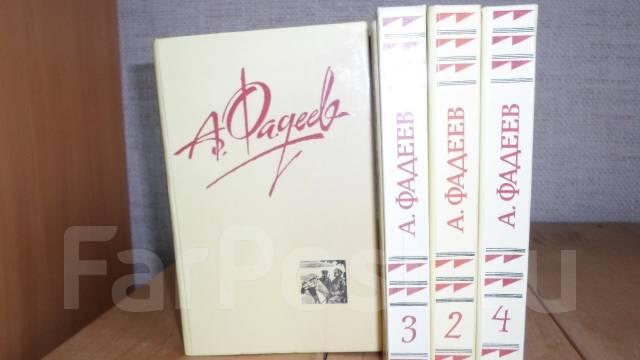 А. Фадеев. Собрание сочинений в 4-х томах