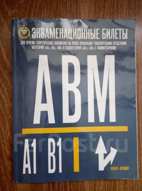 Билеты ПДД 2016 Категории ABM