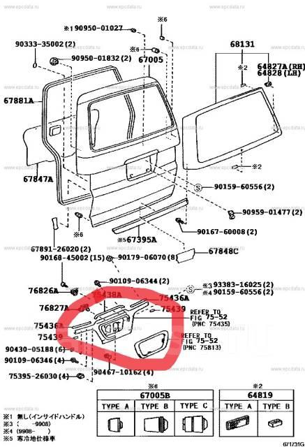 Рамка для крепления номера. Toyota Regius, KCH40, RCH47, KCH46, RCH41 Двигатели: 1KZTE, 3RZFE