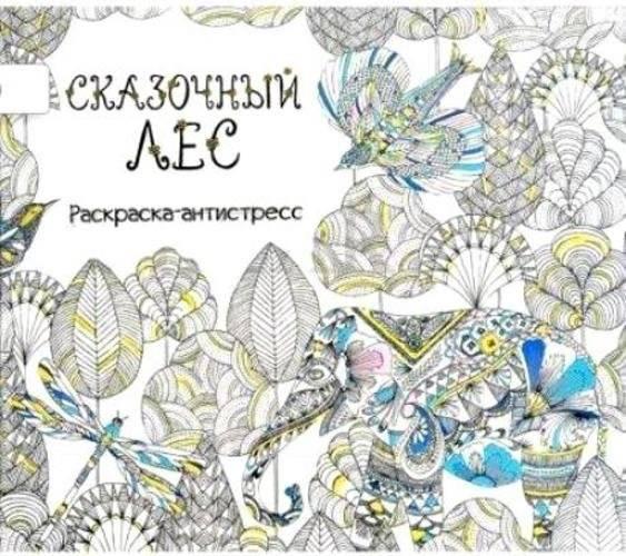 Альбом для раскрашивания Антистресс Сказочный лес