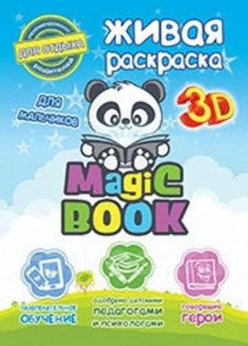 Раскраска 3D Живая раскраска Magic Book для мальчиков