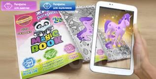 Раскраска 3D Живая раскраска Magic Book для девочек
