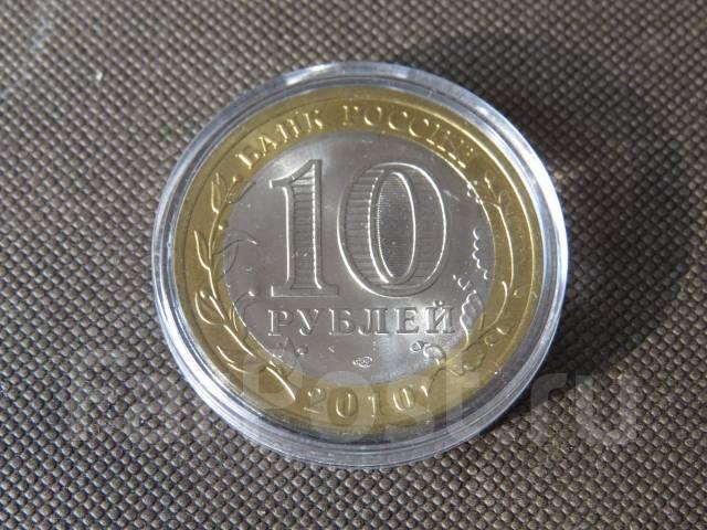 10 рублей. Чеченская Республика. Мешковая в капсуле.