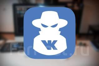 Продвижение в Вконтакте. Раскрутка и продажа абсолютно всего!