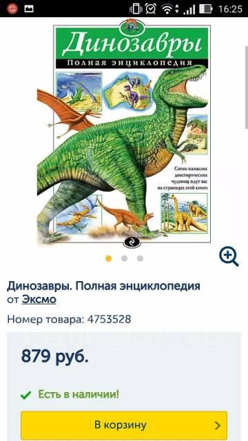 Лучший подарок ребенку - книга! Динозавры Полная Энциклопедия.