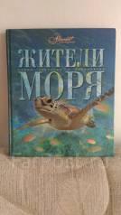 Лучший подарок ребенку - книга! Жители МОРЯ