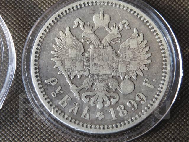 1 рубль 1899 г. (Ф. З. ) Николай II Серебро+ капсула