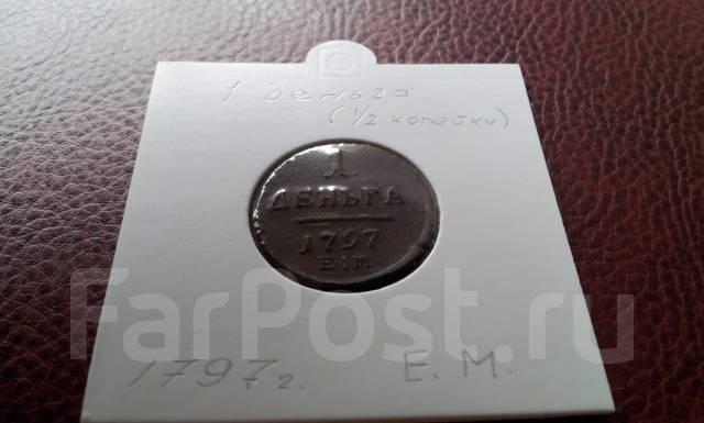Павел I. Редкая деньга (пол копейки) 1797 года. Е. М.