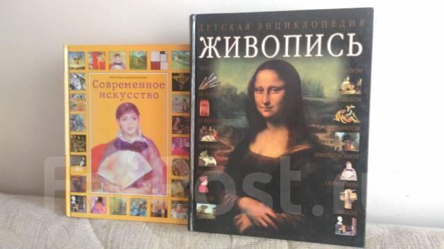 2 книги по цене одной! Живопись И Искусство!