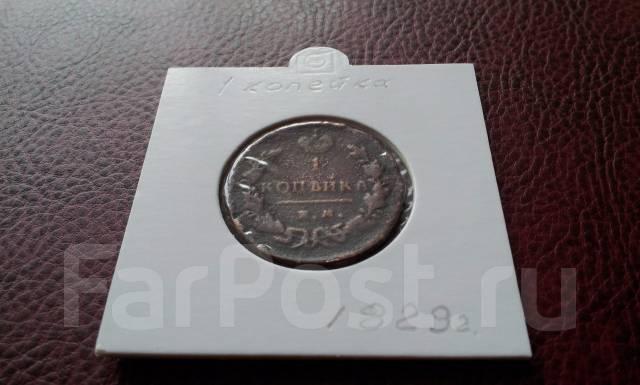 Николай I. 1 копейка 1829 года. Е. М. И. К.