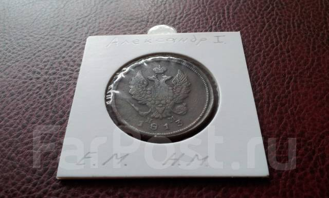 Александр I. 2 копейки 1813 года. Е. М. Н. М.