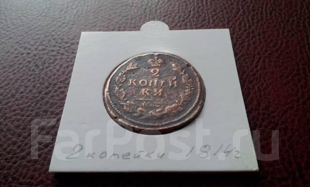 Александр I. 2 копейки 1814 года. К. М. А. М.