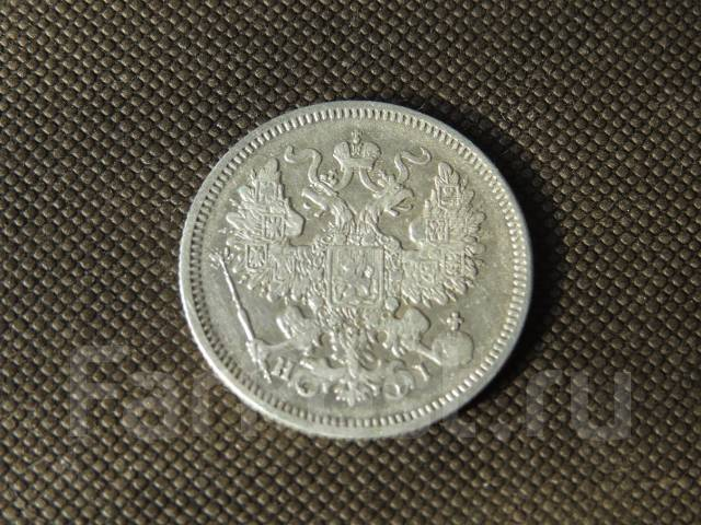 20 коп. 1868 г. С. П. Б. Н. I. Серебро, не частые.