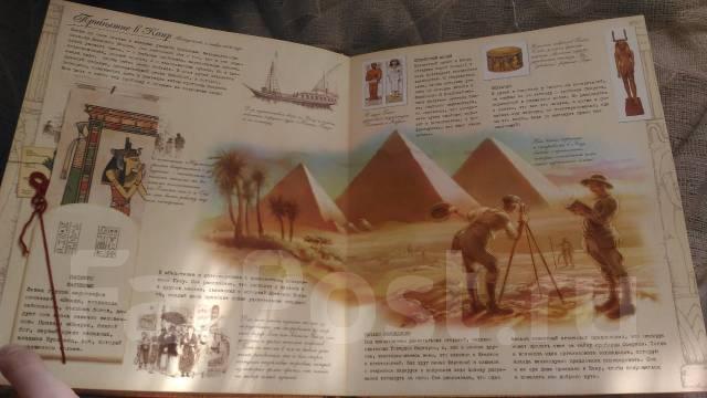 Лучший подарок ребенку - книга! Египтология!