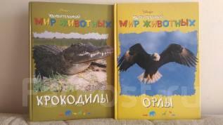 2 книги по цене одной! Лучший подарок ребенку!