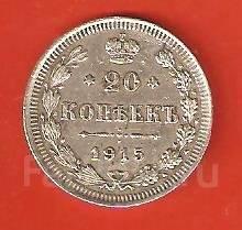 20 копеек 1915 г. Царская Россия.