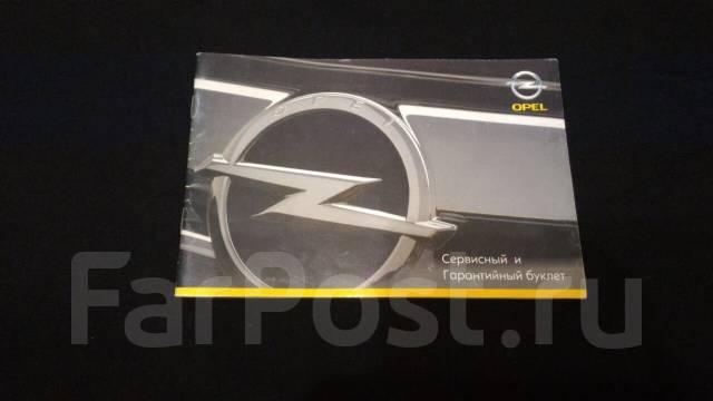 Сервисная книжка Chevrolet и Opel. Под заказ
