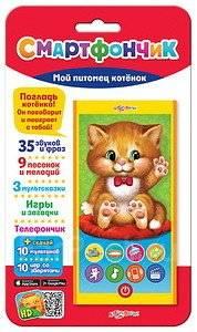 Смартфончик Мой питомец котенок Азбукварик. Под заказ