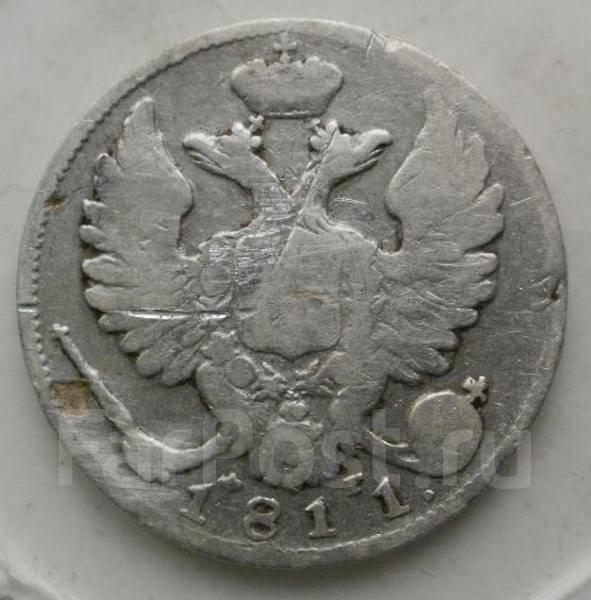 10 копеек 1811 года. Серебро. Под заказ!