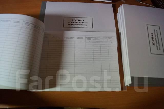 Журналы регистраций.
