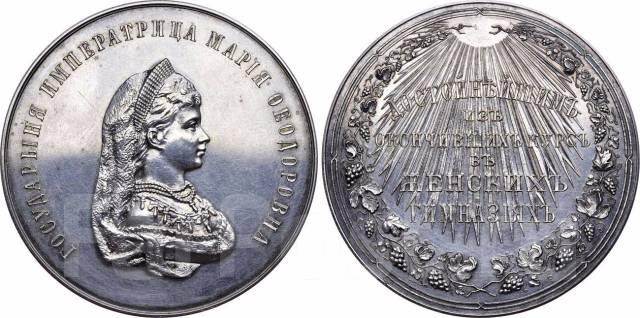 Медаль императрицы Марии Фёдоровны.