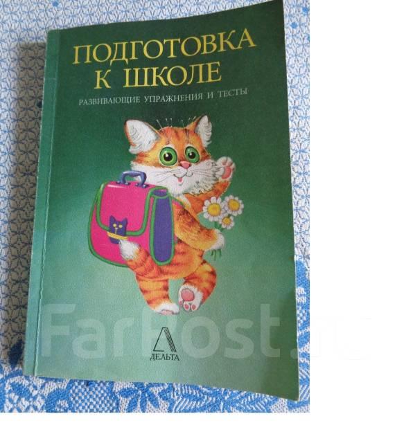"""Книга """"Подготовка к школе"""""""
