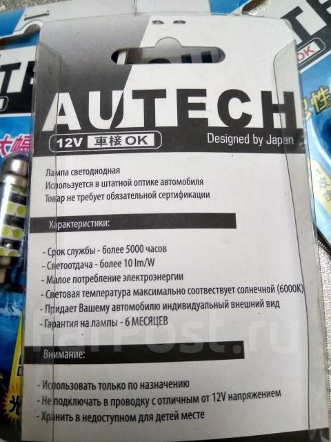 Светодиодные лампы в салон авто. С рубля! 10 штук. Renault