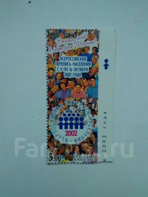 Марка России 2002г Перепись населения
