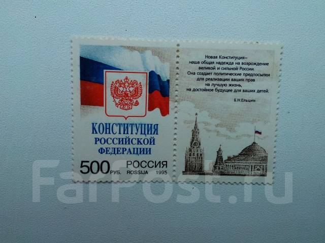 Марка России 1995г Конституция РФ