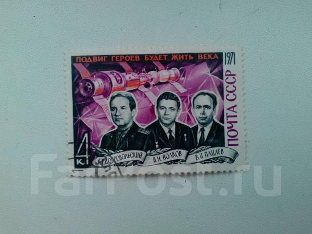 Марка СССР 1971г