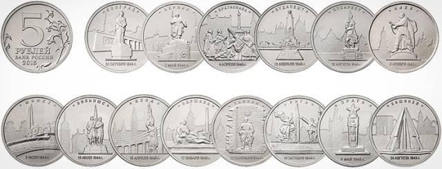 5 рублей 2016 города-столицы. 14 монет