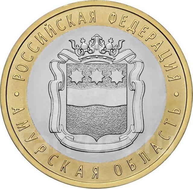 10 рублей 2016 Белгородская Иркутская Амурская область. 3 монеты