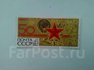 Марка СССР 1967г