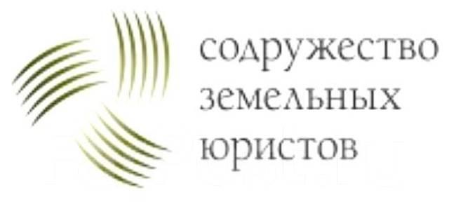 Услуги юристов по земельным вопросам в Москве