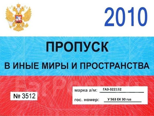 Официальное оформление транспортных пропусков МСК