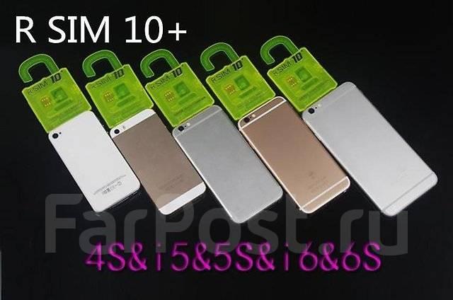 Разблокировка iPhone 4S/5/5S/6/6plus R-SIM 10+