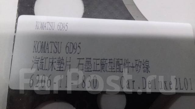 Прокладка головки блока цилиндров. Komatsu PC Двигатели: 6D95, S6D95, SA6D95, SAA6D95, 6D95L