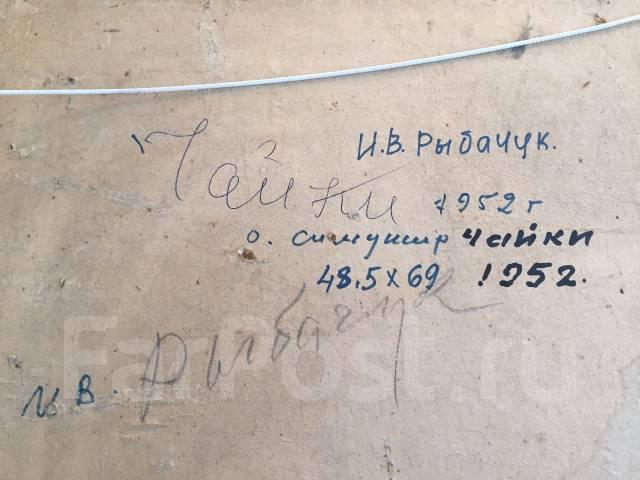 """Продам картину """"Чайки"""" 1952г., автора И. В. Рыбачук"""