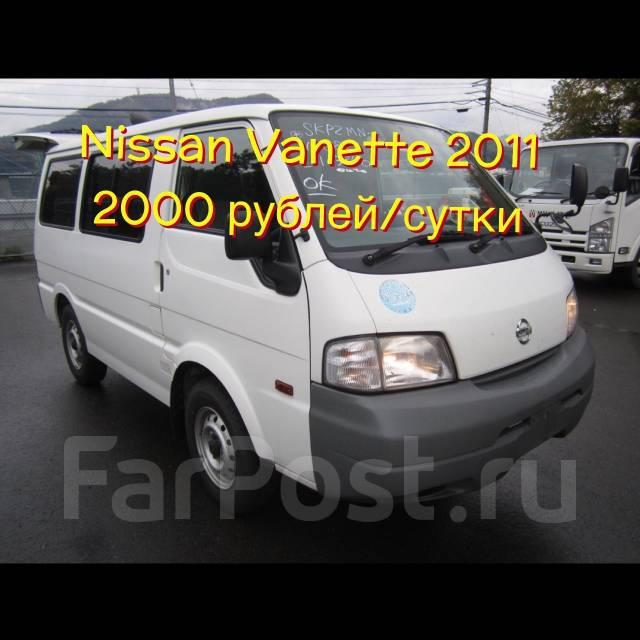 Аренда грузопассажирский автомобиль Nissan Vanette 2011 4WD. Без водителя