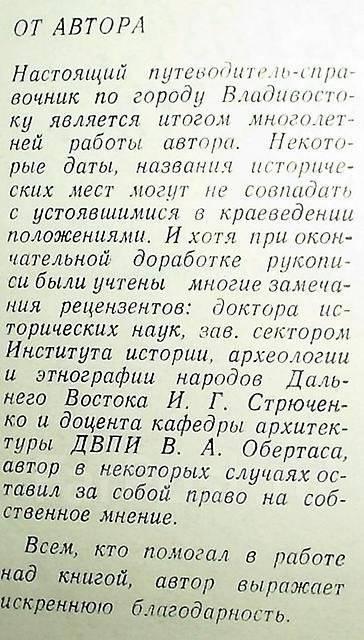 """Марков """"Здравствуй, Владивосток! 1988г. Отличная книга!"""