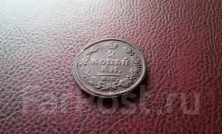 Александр I. Нечастые 2 копейки 1813 года. К. М. А. М.