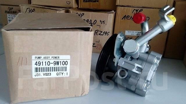 Гидроусилитель руля. Nissan Murano, PNZ50, Z50, PZ50 Nissan Teana, J31 Двигатели: VQ35DE, VQ23DE. Под заказ
