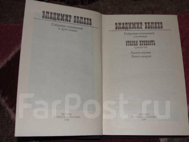 Владимир Беляев. Собрание сочинений в 3 томах