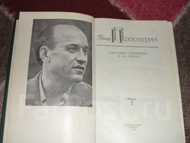 Петр Проскурин. Собрание сочинений в пяти томах