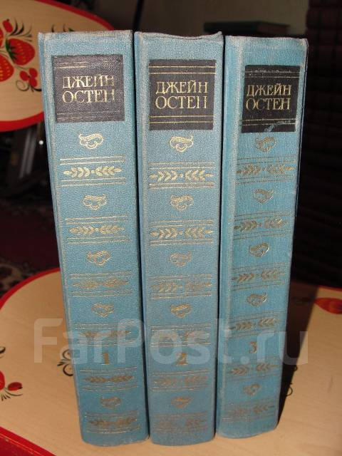 Джейн Остен. Собрание сочинений (комплект из 3 книг)